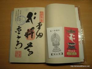 霊山寺ご朱印と御影