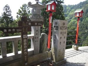 12焼山寺-2