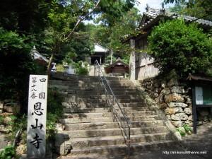 18番札所恩山寺