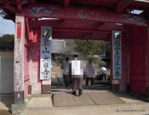 4番札所大日寺