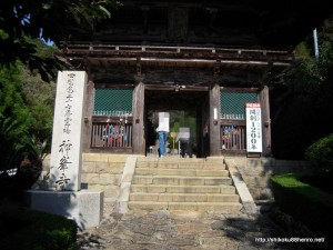 27番札所神峯寺