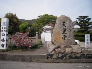 79天皇寺 (2)