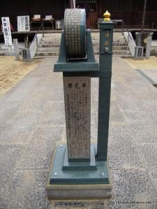 52太山寺-摩尼車