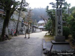 57番札所栄福寺