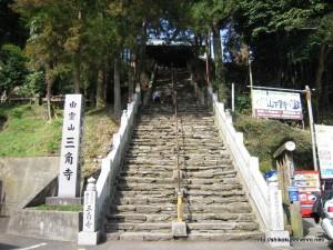 65番札所三角寺