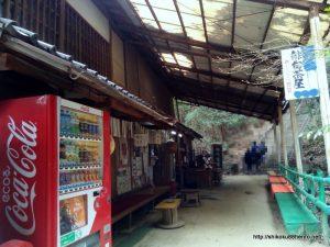 弥谷寺俳句茶屋