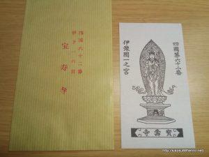 宝寿寺御影