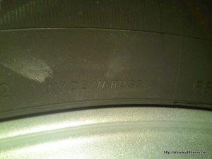 ロシア製タイヤ