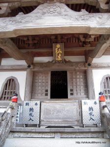 仏木寺大師堂