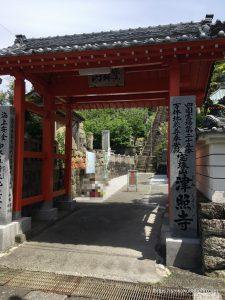 津照寺の山門