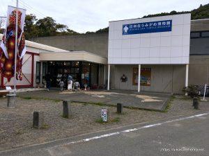 日和佐うみがめ博物館カレッタ