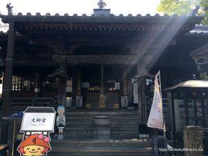 立江寺大師堂